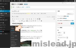 WordPressの管理画面メニュー