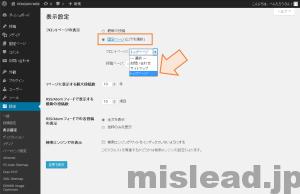 WordPress管理画面の設定>表示設定