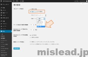 WordPress管理画面の表示設定