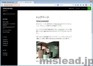 WordPressのトップページにしたい固定ページ