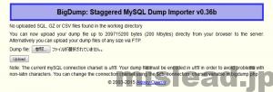 BigBump sqlデータアップロード