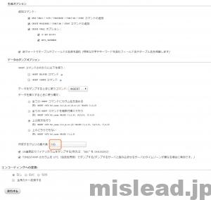 phpMyAdmin dumpデータ取得設定