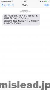 DMMを語る架空請求SMS 2