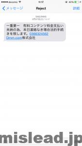 DMMを語る架空請求SMS