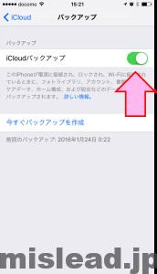 iPhone 設定 iCloud バックアップ画面