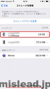 iPhone 設定 iCloud 容量 ストレージを管理画面