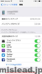 iPhone 設定 iCloud 容量 ストレージを管理 情報画面