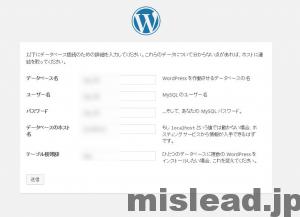 WordPressインストール時のデータベース入力画面