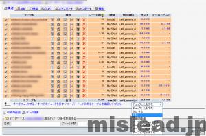 XserverのphpMyAdmin