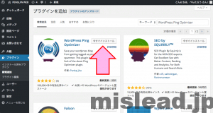 WordPress Ping Optimizerのプラグイン検索