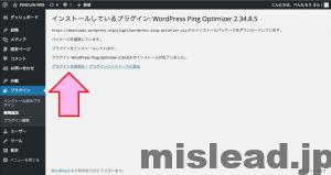 WordPress Ping Optimizerのインストール