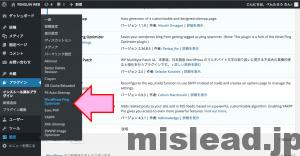 WordPress Ping Optimizerの設定画面への導線