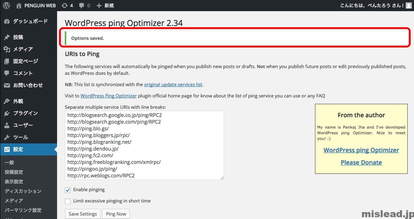 WordPress Ping Optimizerの設定完了