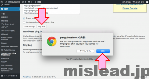 WordPress Ping OptimizerのPing送信