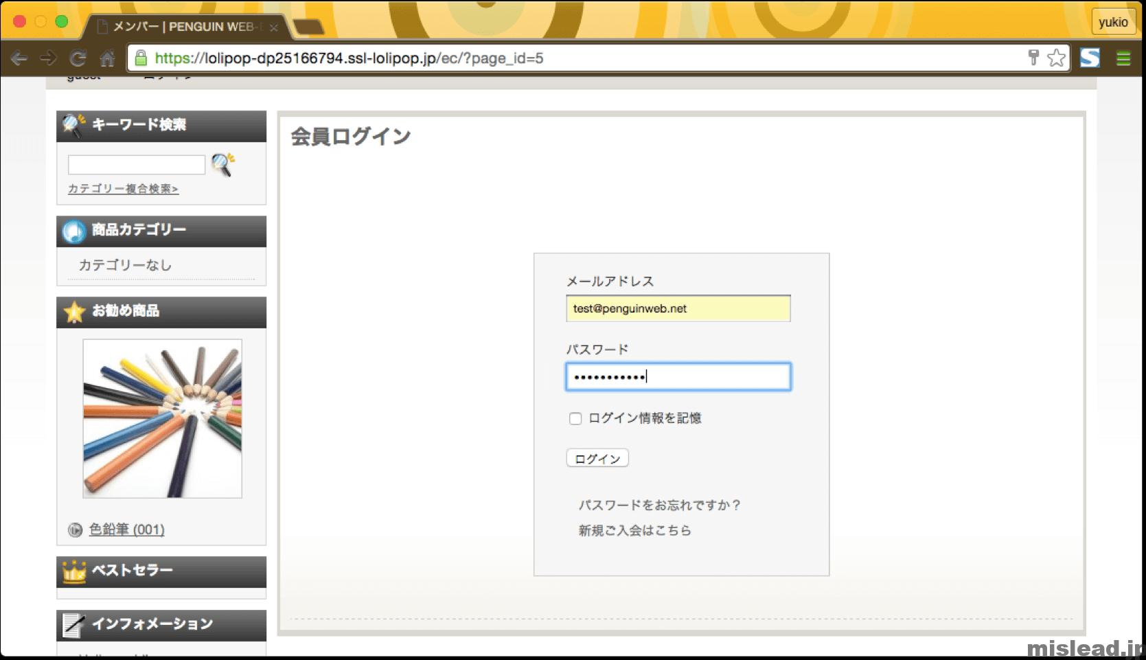 非表示になっているパスワード
