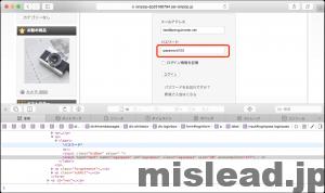 非表示になっていたパスワードが表示された画面 Safari