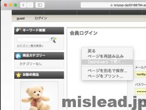 Safariで開発者向けツールの表示方法1