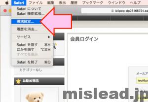 Safariで開発者向けツールの表示方法 Safariのメニューから環境設定