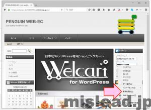 パスワードが非表示になっている画面 右クリックで検証 FireFox