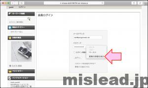 パスワードが非表示になっている画面 右クリックで検証 Safari