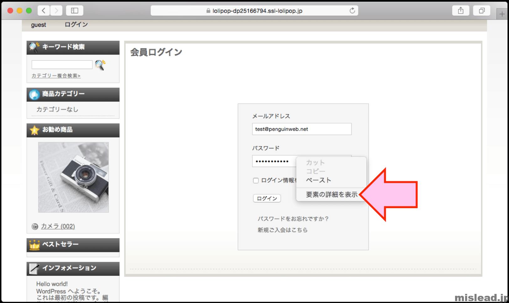 非表示になっているパスワード 右クリック