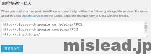 WordPress管理画面の投稿設定のPing送信