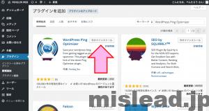 WordPress Ping Optimizerのプラグイン検索