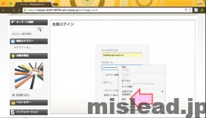 パスワードが非表示になっている画面 右クリックで検証 Google Chrome