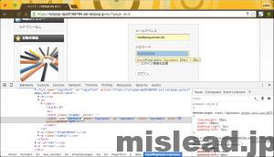 パスワードが非表示になっている画面 デペロッパーモードでpasswordをtextに打ち替える Google Chrome