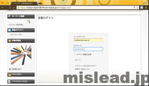 パスワードが非表示になっている画面 Google Chrome