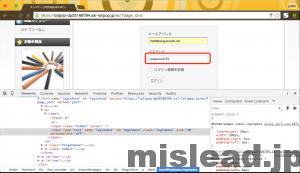 非表示になっていたパスワードが表示された画面 Google Chrome