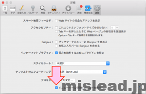 Safariで開発者向けツールの表示方法 環境設定で開発メニュー表示