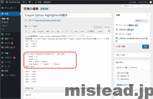 Crayon Syntax Highlighterの挿入後