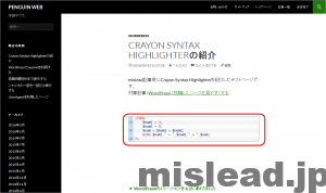 Crayon Syntax Highlighterの反映