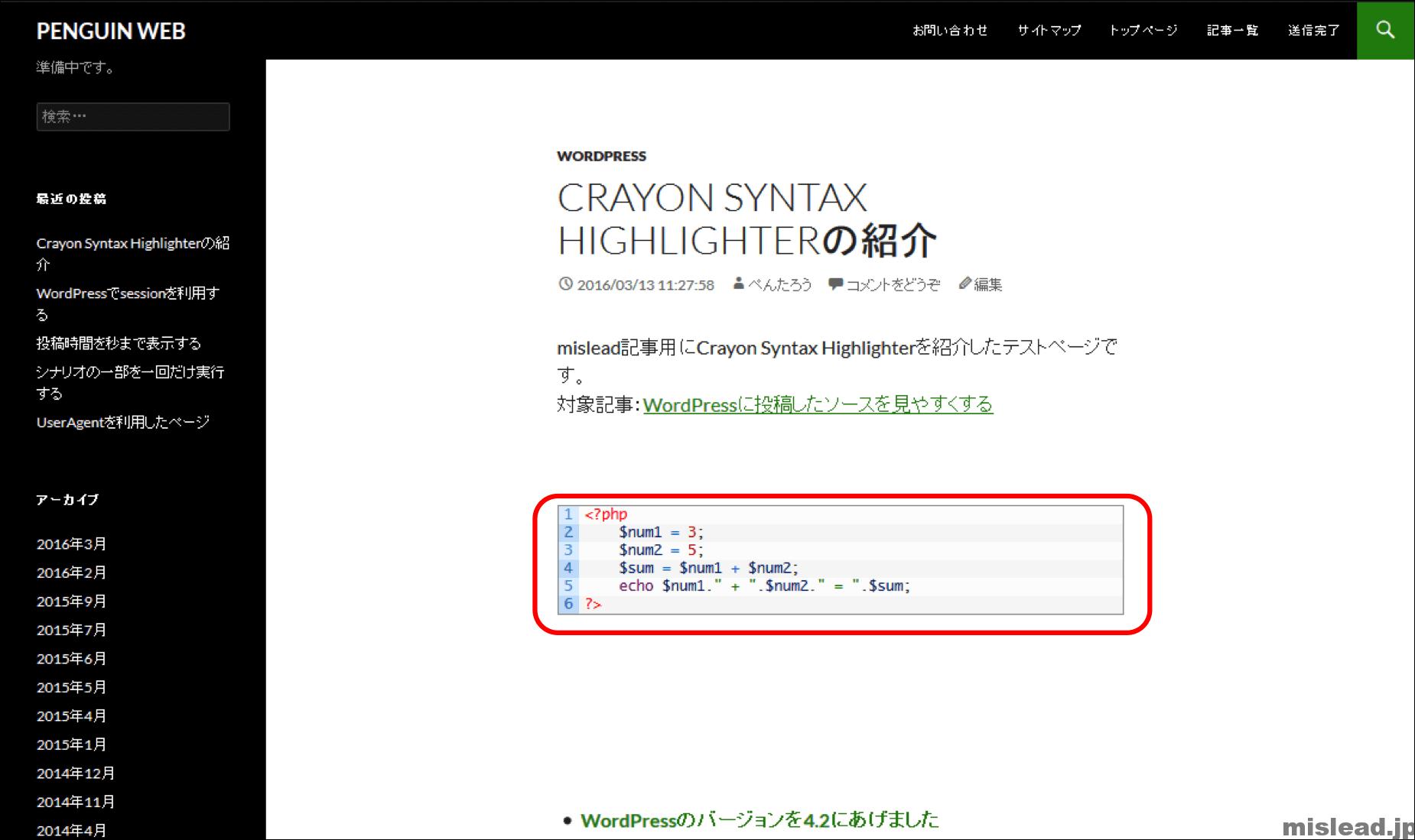 Crayon Syntax Highlighterの反映