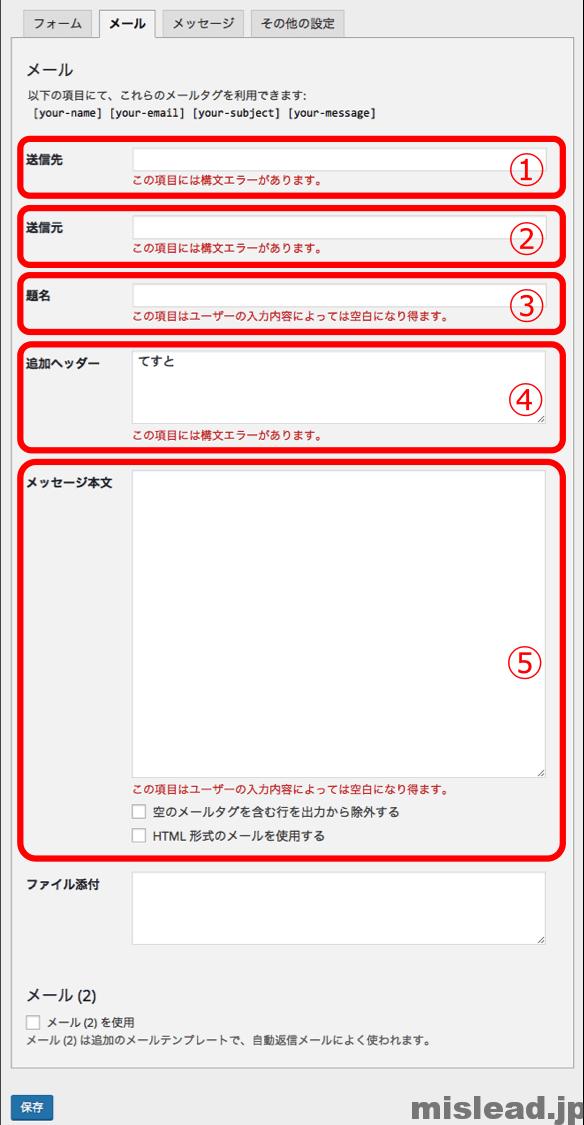 コンタクトフォームの編集で送信元、題名のエラーの解消の確認2