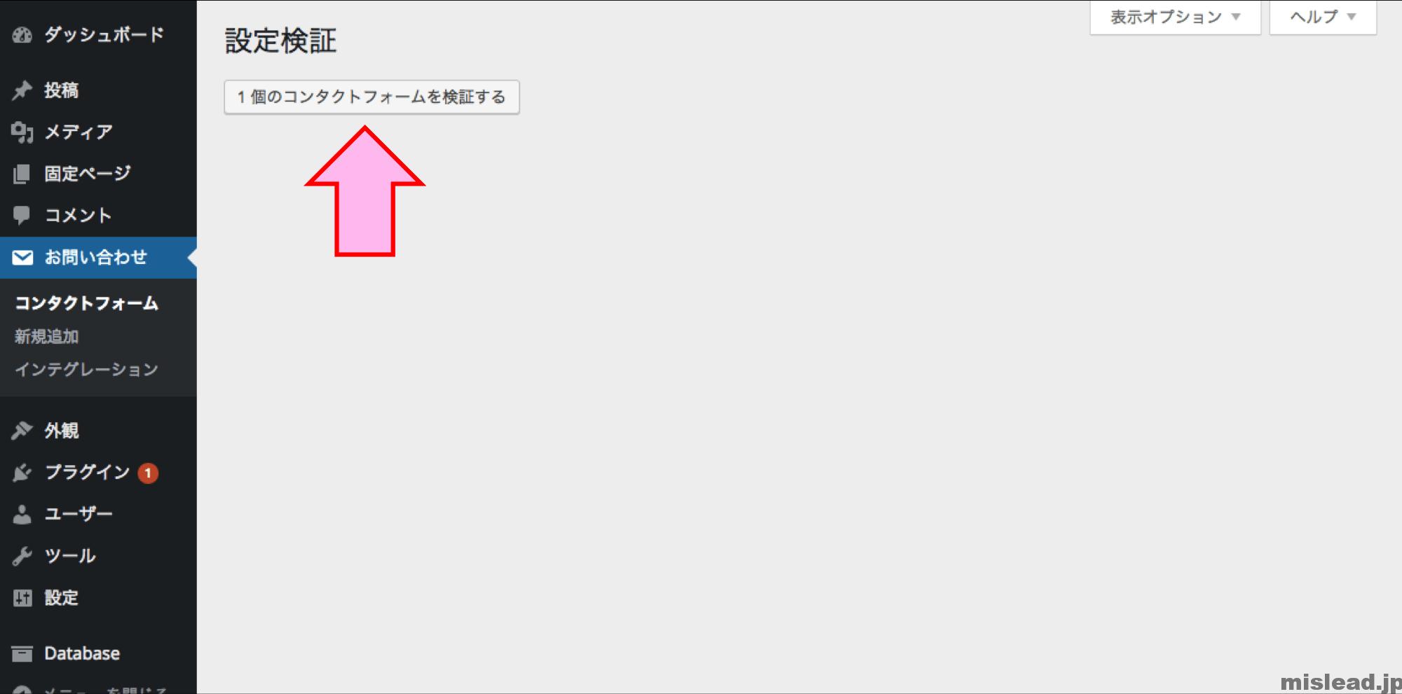 設定検証 1個のコンタクトフォームを検証する