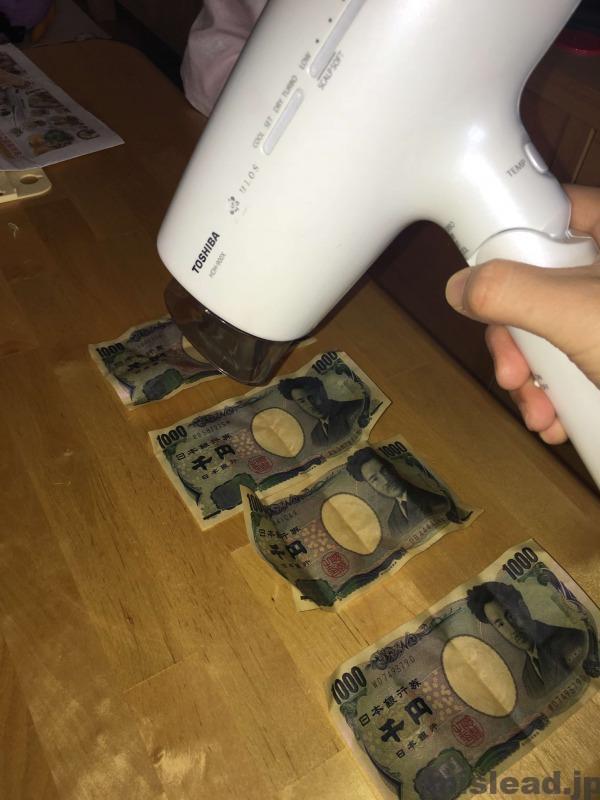洗濯した千円札をドライヤーで乾かす
