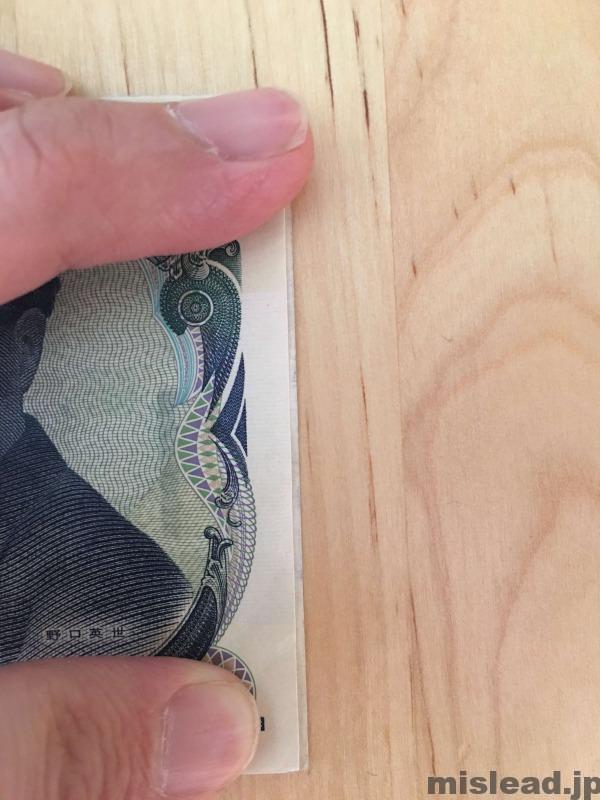 洗濯した千円札と普通の千円札のサイズの比較