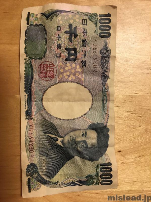 洗濯した千円札を広げた