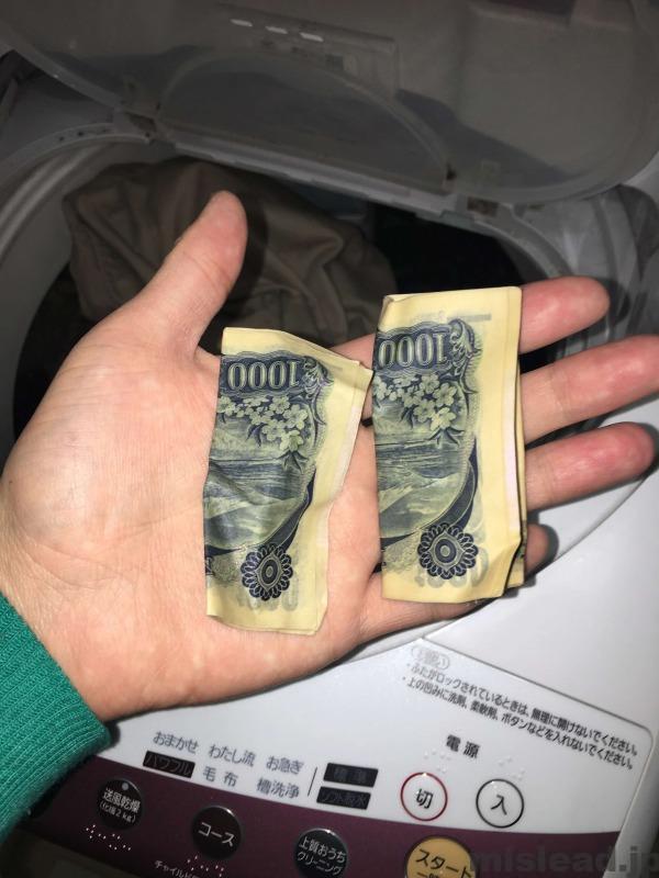 洗濯したズボンのポケットに入っていた千円札