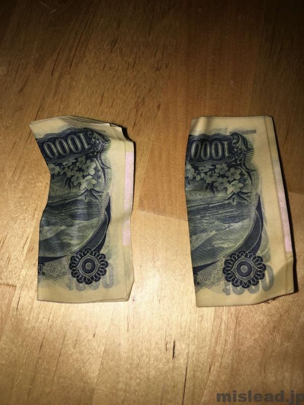 洗濯した千円札
