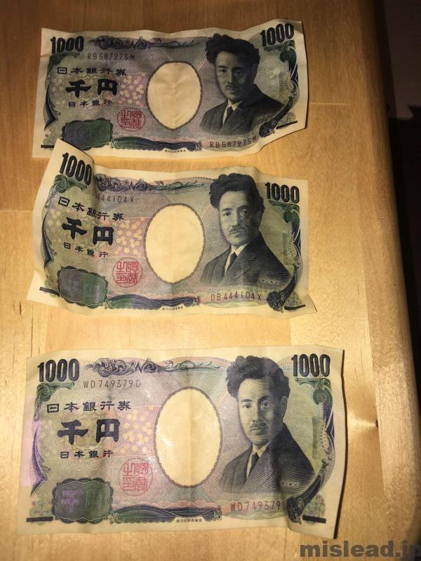洗濯した千円札を全部広げた