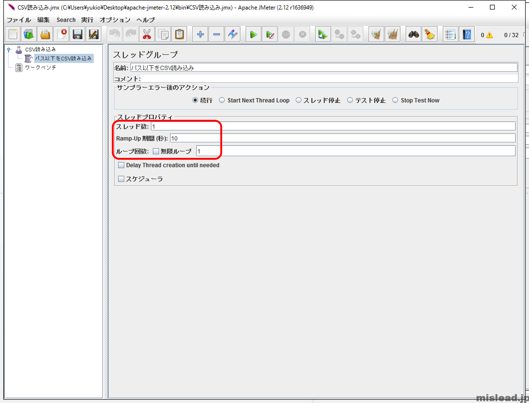 JMeter CSV読み込み用 スレッドの設定画面