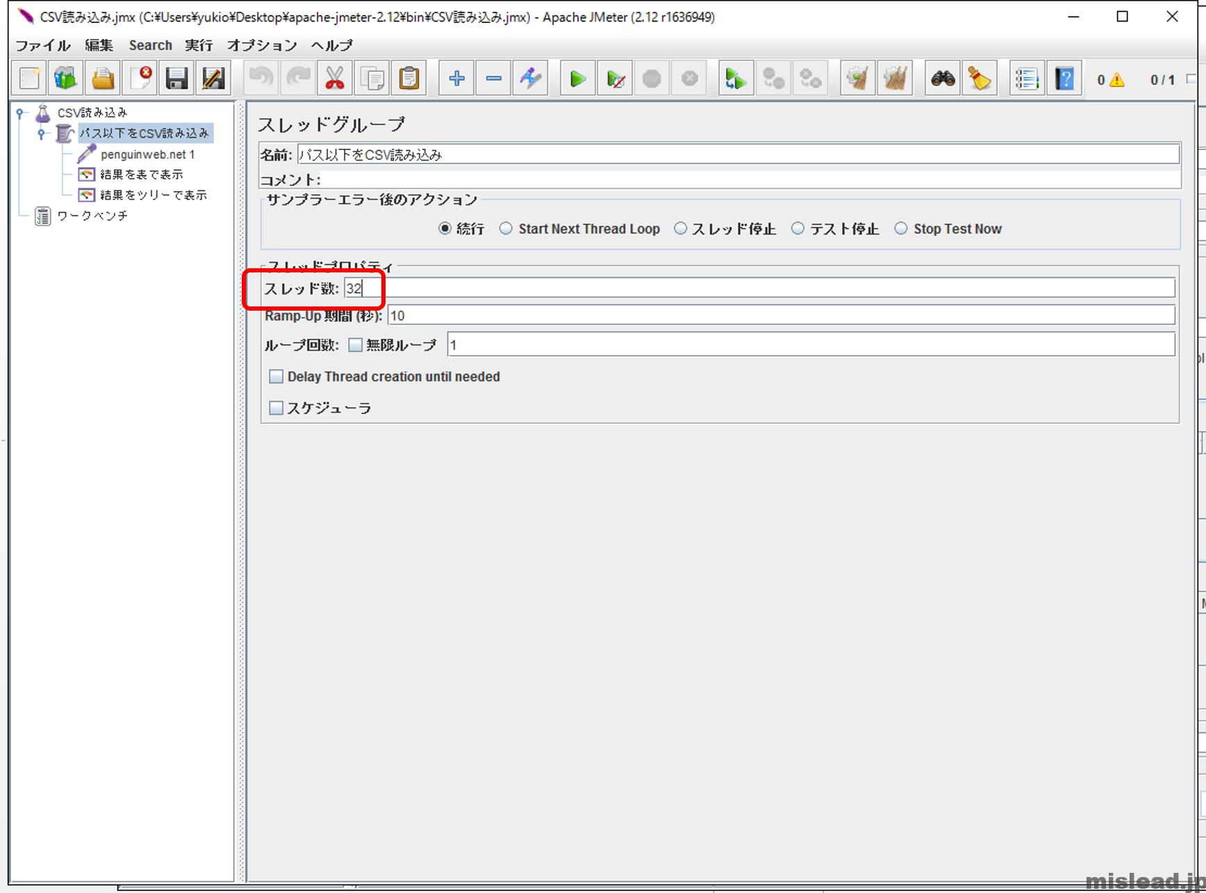 JMeter CSV読み込み用 CSVのURL数に合わせてスレッドの変更