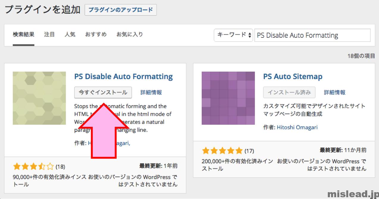 PS Disable Auto Formatting プラグインインストール画面