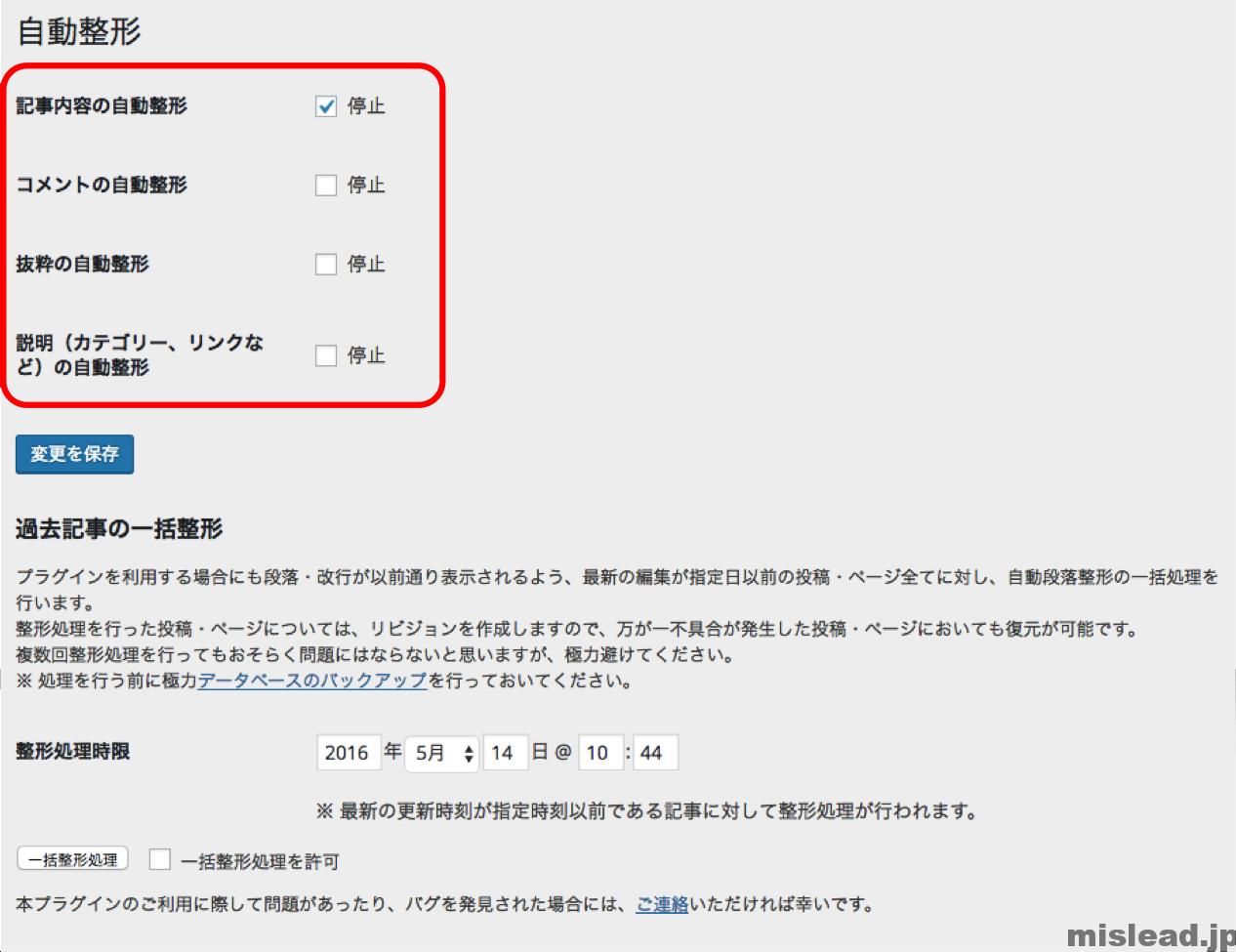 PS Disable Auto Formattingの設定画面