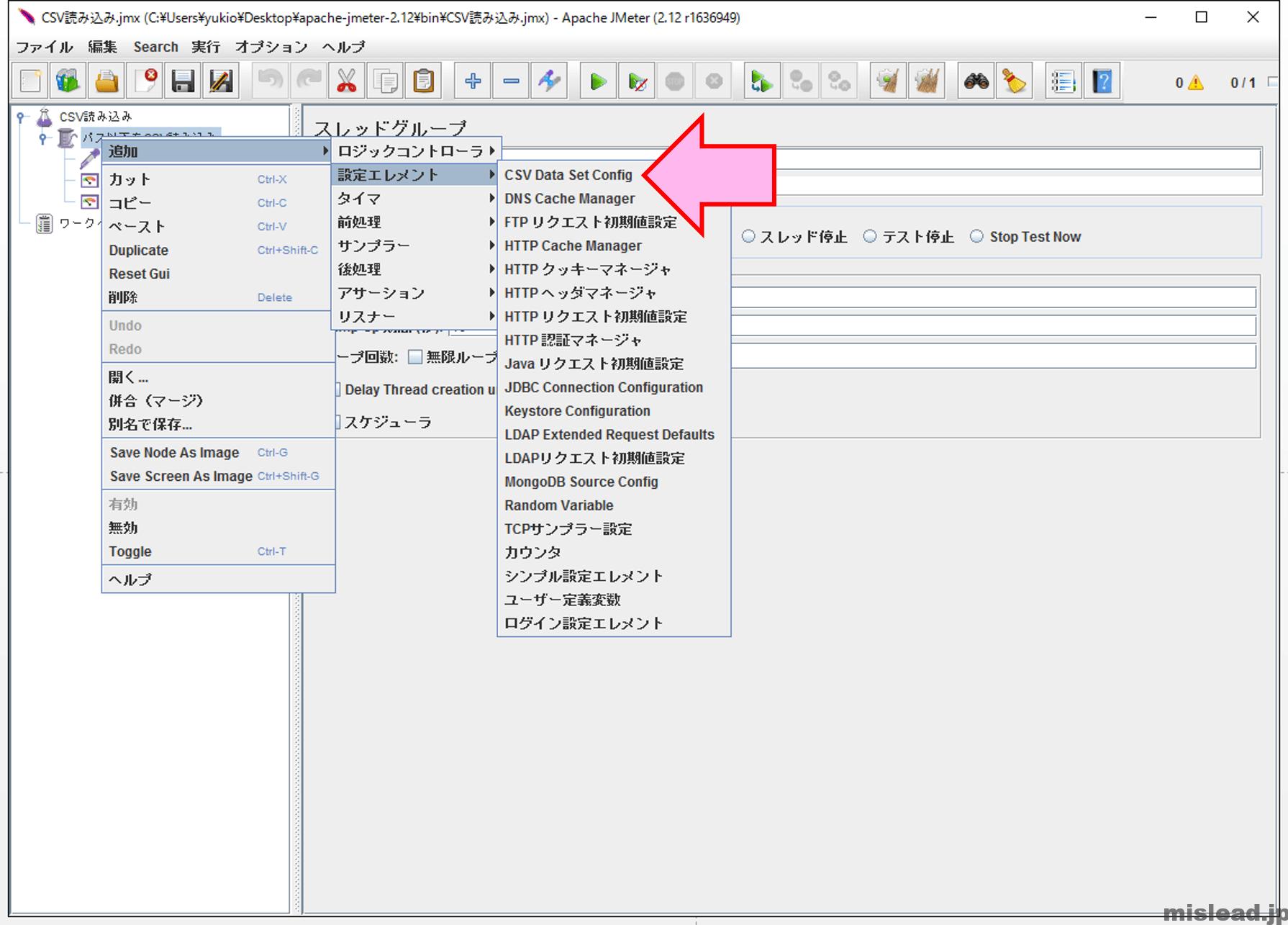 JMeter CSV DATA Set Configの設定1