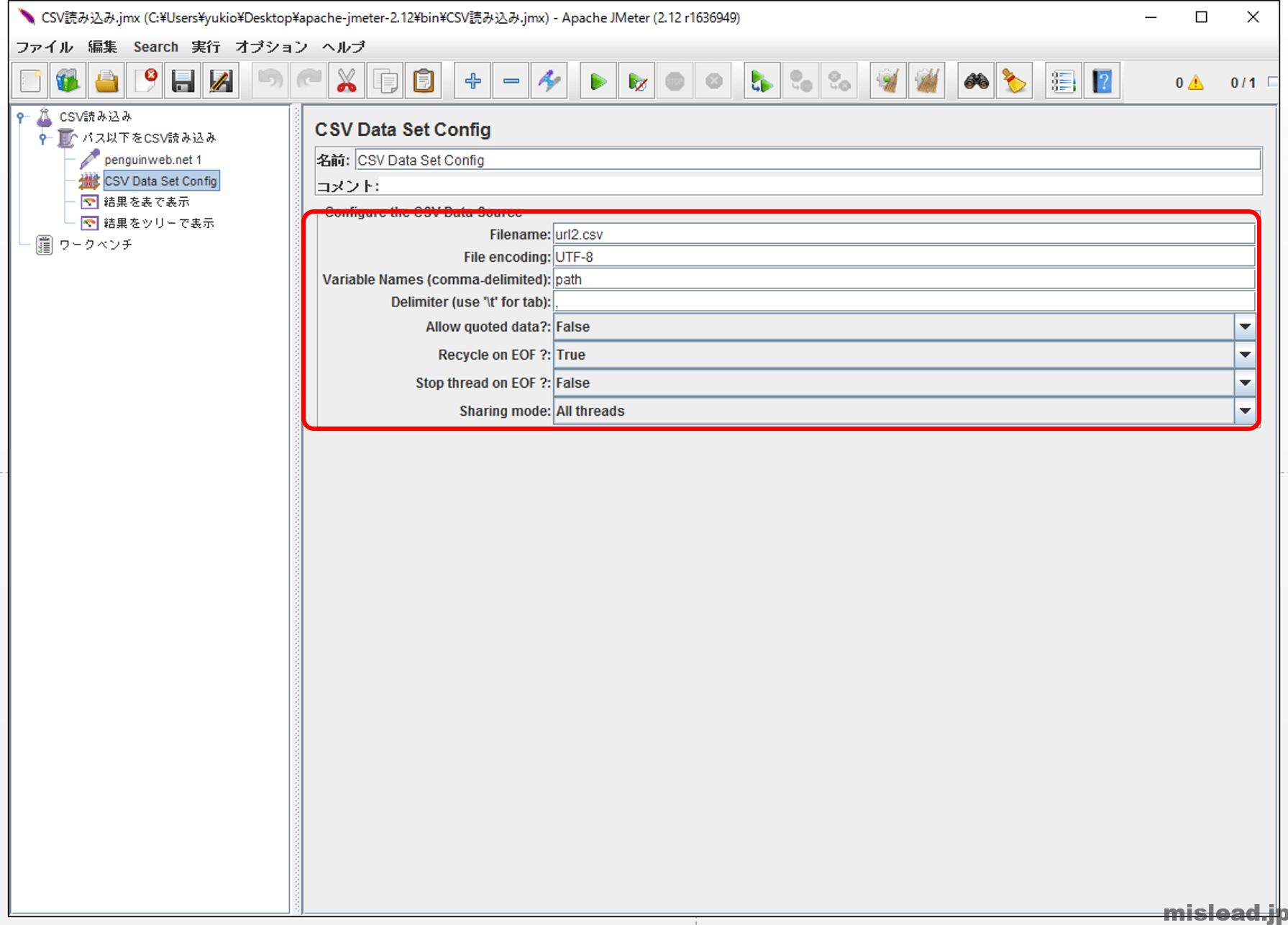 JMeter CSV DATA Set Config 設定項目の説明