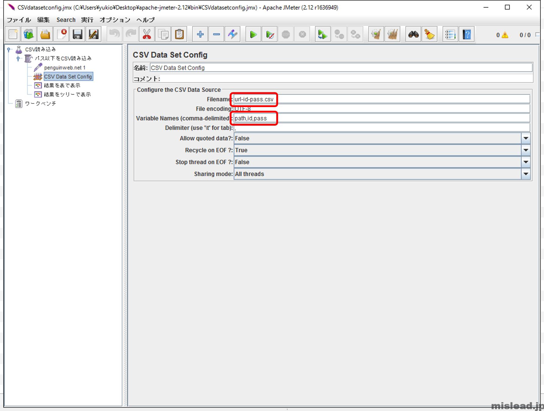 JMeter CSV DATA Set Configでファイル名と変数名の指定